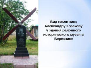 Вид памятника Александру Козакову у здания районного исторического музея в Бе