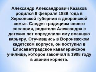 Александр Александрович Казаков родился 9 февраля 1889 года в Херсонской губе