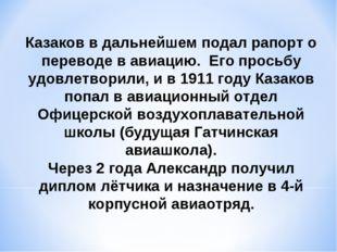 Казаков в дальнейшем подал рапорт о переводе в авиацию. Его просьбу удовлетво