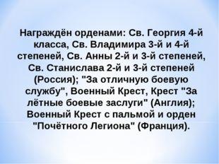 Награждён орденами: Св. Георгия 4-й класса, Св. Владимира 3-й и 4-й степеней,