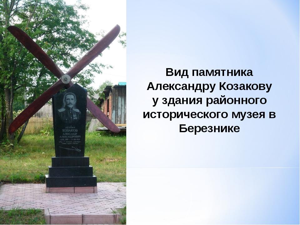 Вид памятника Александру Козакову у здания районного исторического музея в Бе...