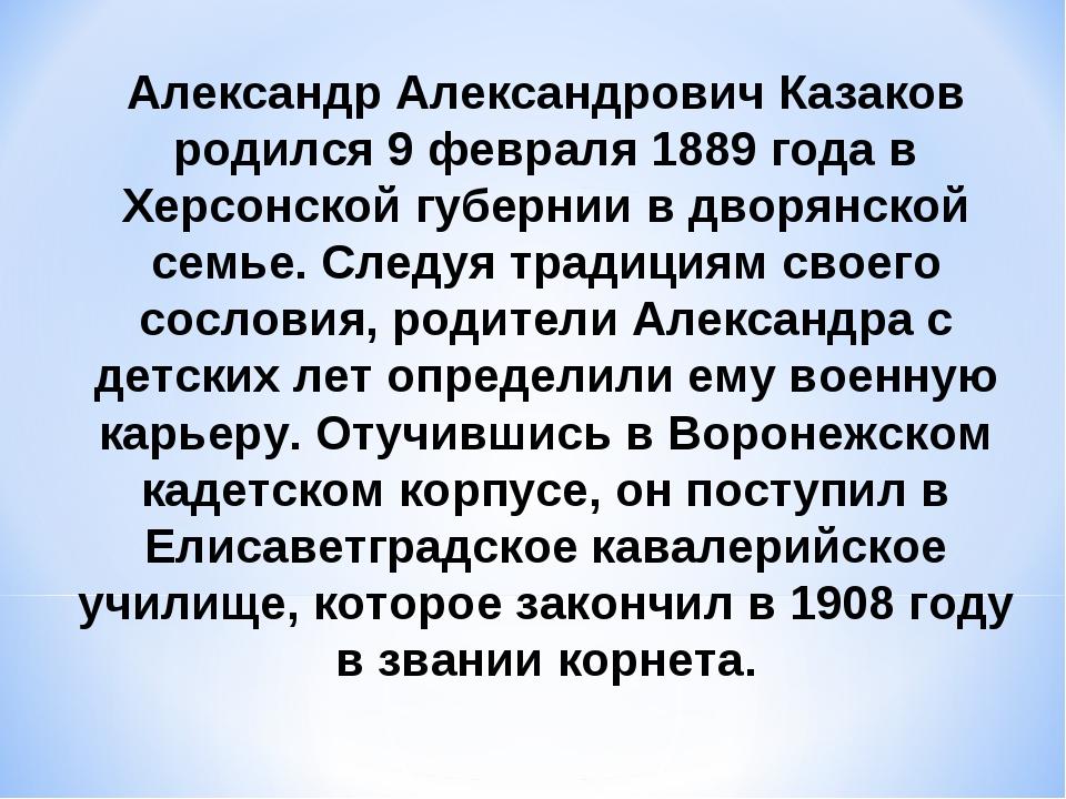 Александр Александрович Казаков родился 9 февраля 1889 года в Херсонской губе...