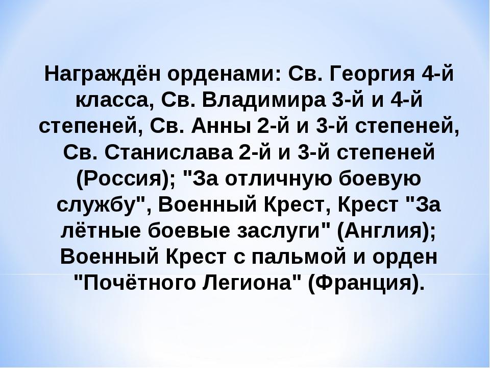 Награждён орденами: Св. Георгия 4-й класса, Св. Владимира 3-й и 4-й степеней,...
