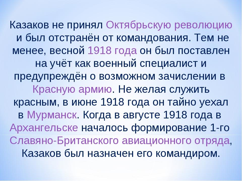 Казаков не принялОктябрьскую революциюи был отстранён от командования. Тем...