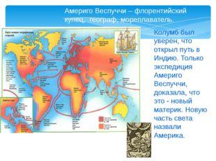 Колумб был уверен, что открыл путь в Индию. Только экспедиция Америго Веспуч
