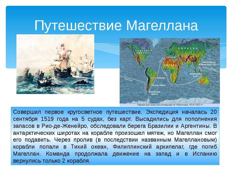 Путешествие Магеллана Совершил первое кругосветное путешествие. Экспедиция на...