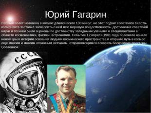 Юрий Гагарин Первый полет человека в космос длился всего 108 минут, но этот п