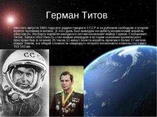Герман Титов Шестого августа 1961 года все радиостанции в СССР и за рубежом с