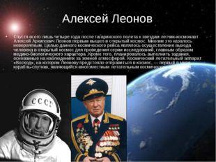 Алексей Леонов  Спустя всего лишь четыре года после гагаринского полета к зв