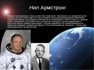 Нил Армстронг  Первым на поверхность Луны ступил Нил Армстронг. Произошло э