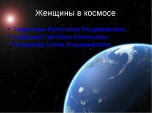 Женщины в космосе  Терешкова Валентина Владимировна Савицкая Светлана Евгень
