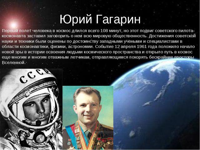 Юрий Гагарин Первый полет человека в космос длился всего 108 минут, но этот п...