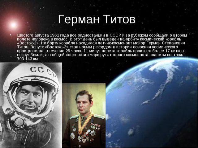 Герман Титов Шестого августа 1961 года все радиостанции в СССР и за рубежом с...