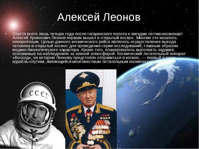 Алексей Леонов  Спустя всего лишь четыре года после гагаринского полета к зв...