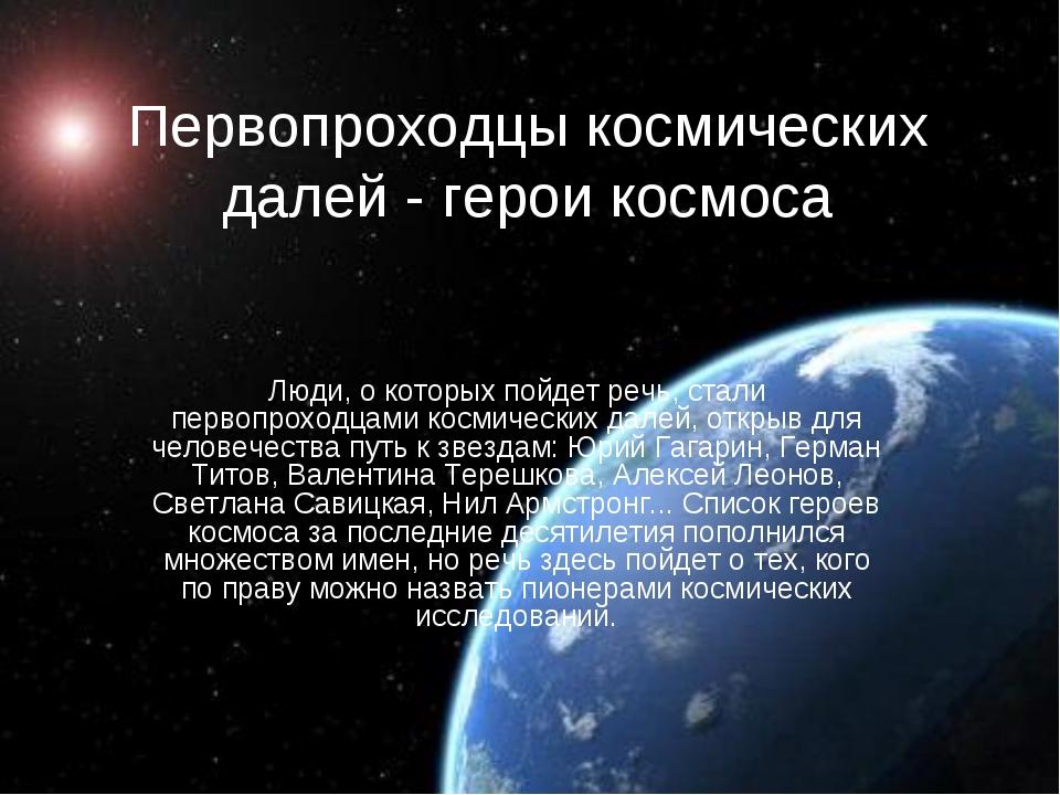 Первопроходцы космических далей - герои космоса  Люди, о которых пойдет речь...