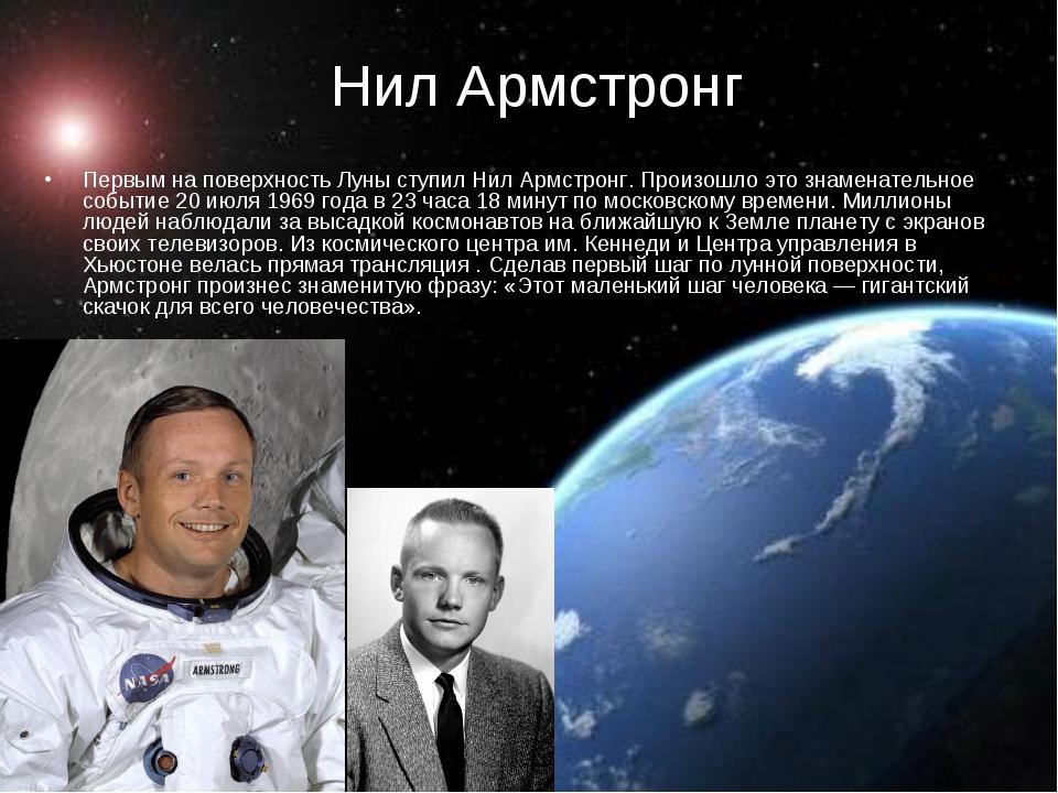 Нил Армстронг  Первым на поверхность Луны ступил Нил Армстронг. Произошло э...