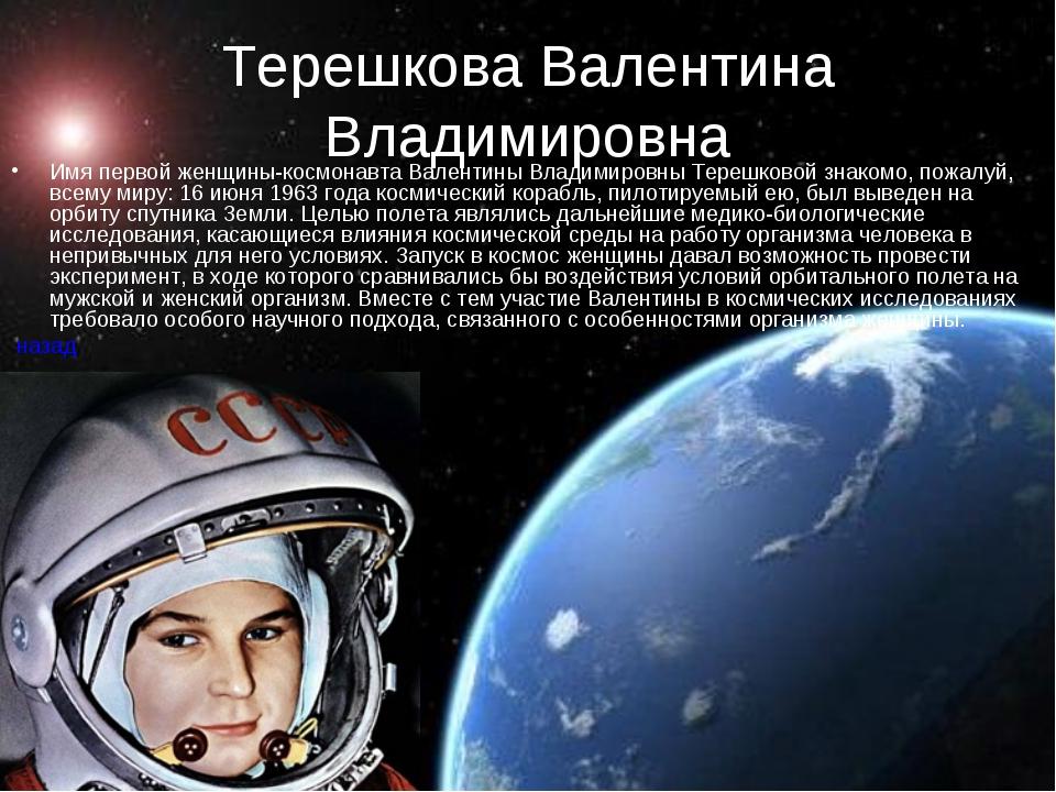 Терешкова Валентина Владимировна Имя первой женщины-космонавта Валентины Влад...