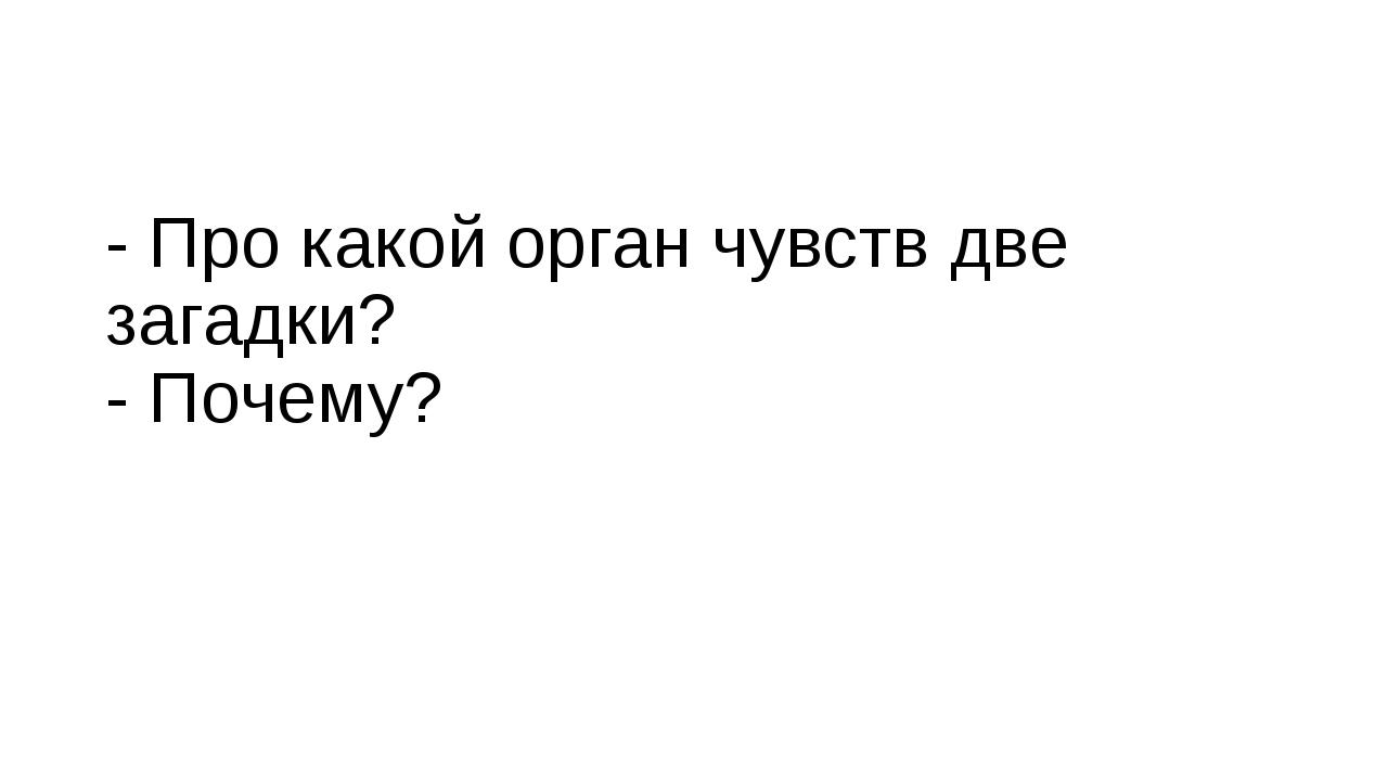 - Про какой орган чувств две загадки? - Почему?