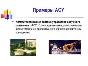 Примеры АСУ Автоматизированная система управления наружного освещения («АСУНО