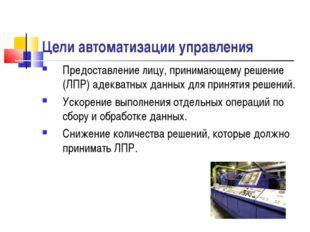 Цели автоматизации управления Предоставление лицу, принимающему решение (ЛПР)