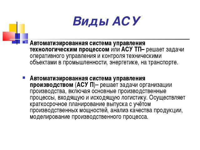 Виды АСУ Автоматизированная система управления технологическим процессом или...