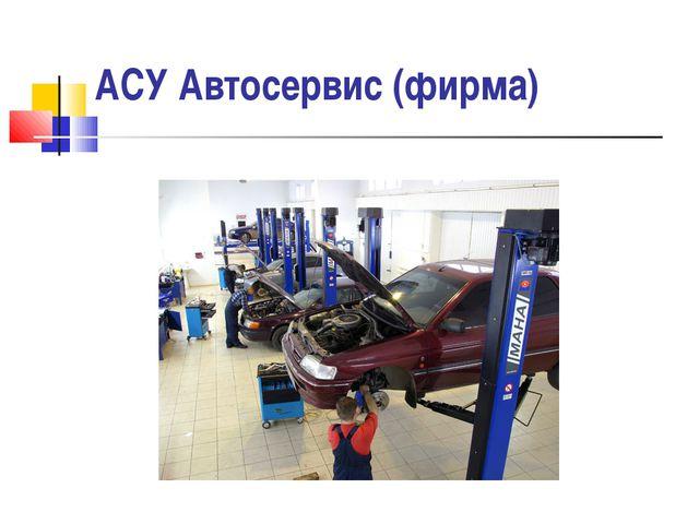 АСУ Автосервис (фирма)