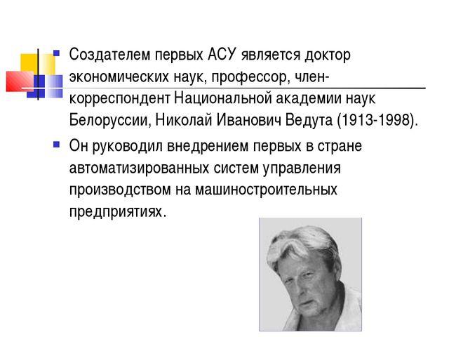 Создателем первых АСУ является доктор экономических наук, профессор, член-кор...
