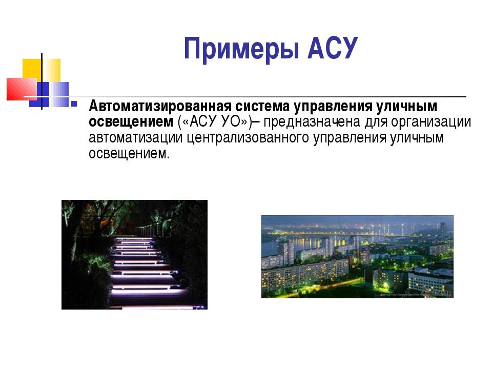 Примеры АСУ Автоматизированная система управления уличным освещением («АСУ УО...