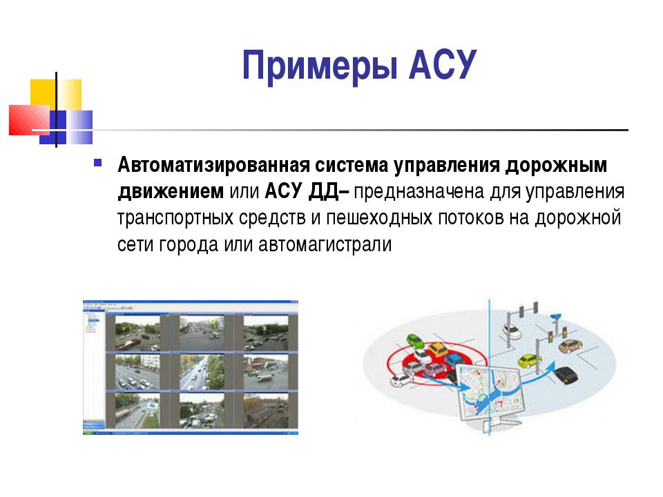 Примеры АСУ Автоматизированная система управления дорожным движением или АСУ...