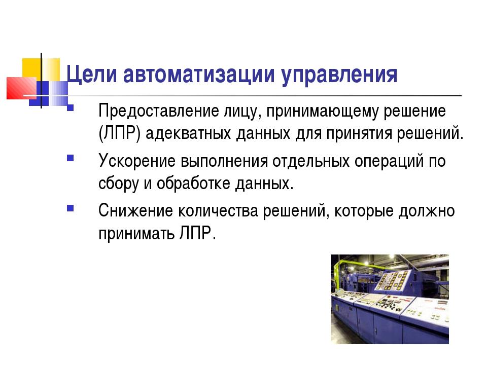 Цели автоматизации управления Предоставление лицу, принимающему решение (ЛПР)...