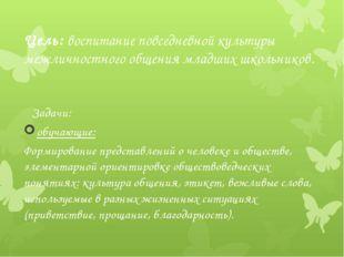 Цель: воспитание повседневной культуры межличностного общения младших школьн