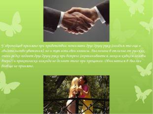 У европейцев принято при приветствии пожимать друг другу руку (сегодня это ещ