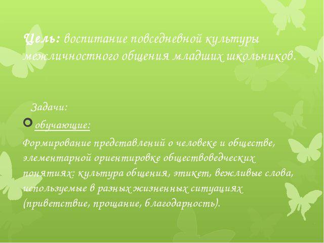Цель: воспитание повседневной культуры межличностного общения младших школьн...