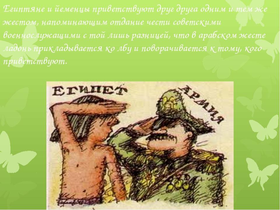 Египтяне и йеменцы приветствуют друг друга одним и тем же жестом, напоминающи...