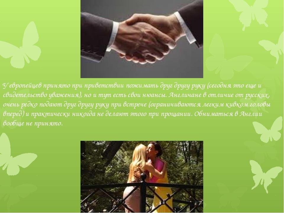 У европейцев принято при приветствии пожимать друг другу руку (сегодня это ещ...