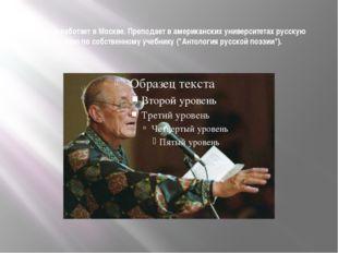 Живет и работает в Москве. Преподает в американских университетах русскую поэ