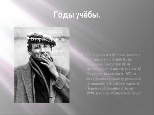 Годы учёбы. Рос и учился в Москве, посещал поэтическую студию Дома пионеров.