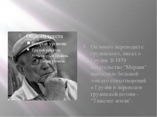 """Он много переводил с грузинского, писал о Грузии. В 1979 издательство """"Меран"""