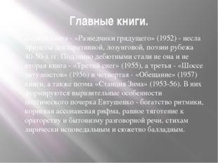 Главные книги. Первая книга - «Разведчики грядущего» (1952) - несла приметы д