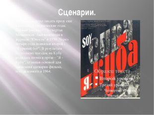 Сценарии. Евтушенко начал писать прозу еще в юности, в студенческие годы. Пер