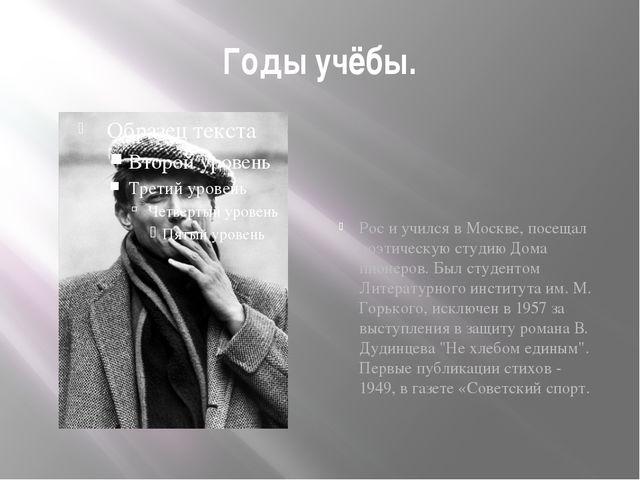 Годы учёбы. Рос и учился в Москве, посещал поэтическую студию Дома пионеров....