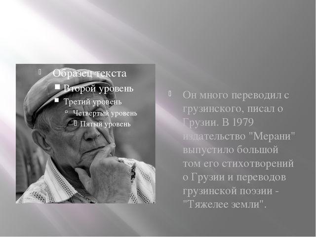 """Он много переводил с грузинского, писал о Грузии. В 1979 издательство """"Меран..."""