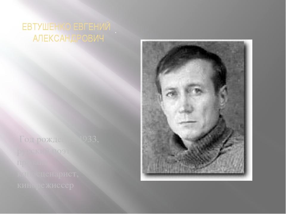 ЕВТУШЕНКО ЕВГЕНИЙ АЛЕКСАНДРОВИЧ Год рождения 1933, русский поэт, прозаик, ки...