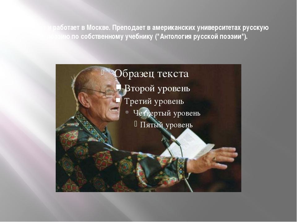 Живет и работает в Москве. Преподает в американских университетах русскую поэ...