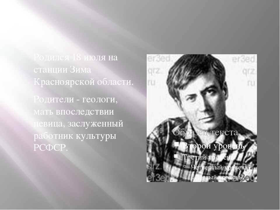 Родился 18 июля на станции Зима Красноярской области. Родители - геологи, ма...