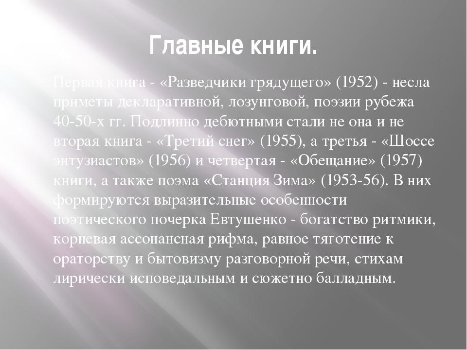 Главные книги. Первая книга - «Разведчики грядущего» (1952) - несла приметы д...