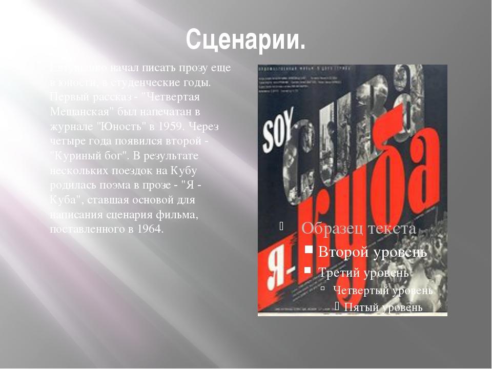Сценарии. Евтушенко начал писать прозу еще в юности, в студенческие годы. Пер...