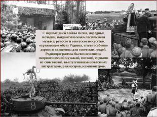 С первых дней войны песня, народные мелодии, патриотическая классическая музы