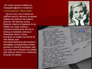 «В самом начале войны на Западном фронте я написал стихотворение «Жди меня».