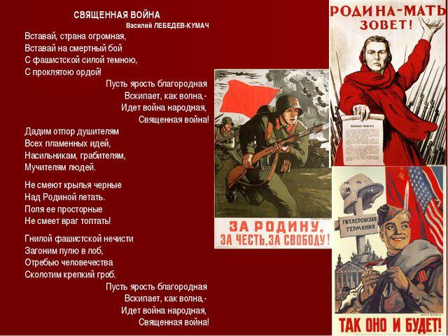 СВЯЩЕННАЯ ВОЙНА Василий ЛЕБЕДЕВ-КУМАЧ Вставай, страна огромная, Вставай на см...